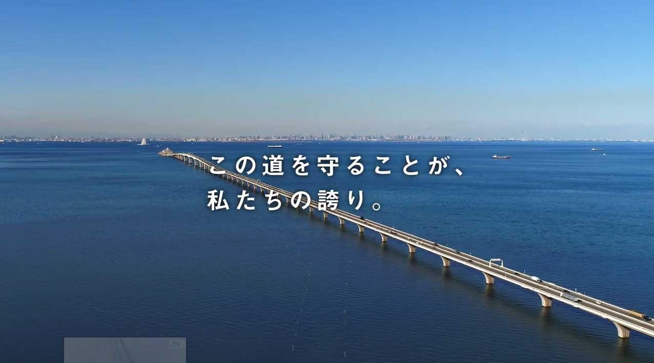 【ドローン映像事例】NEXCO東日本様「CM:守るべきこの道篇」で採用された空撮映像です。