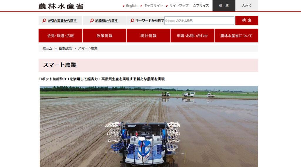 農林水産省のホームページで紹介されました。